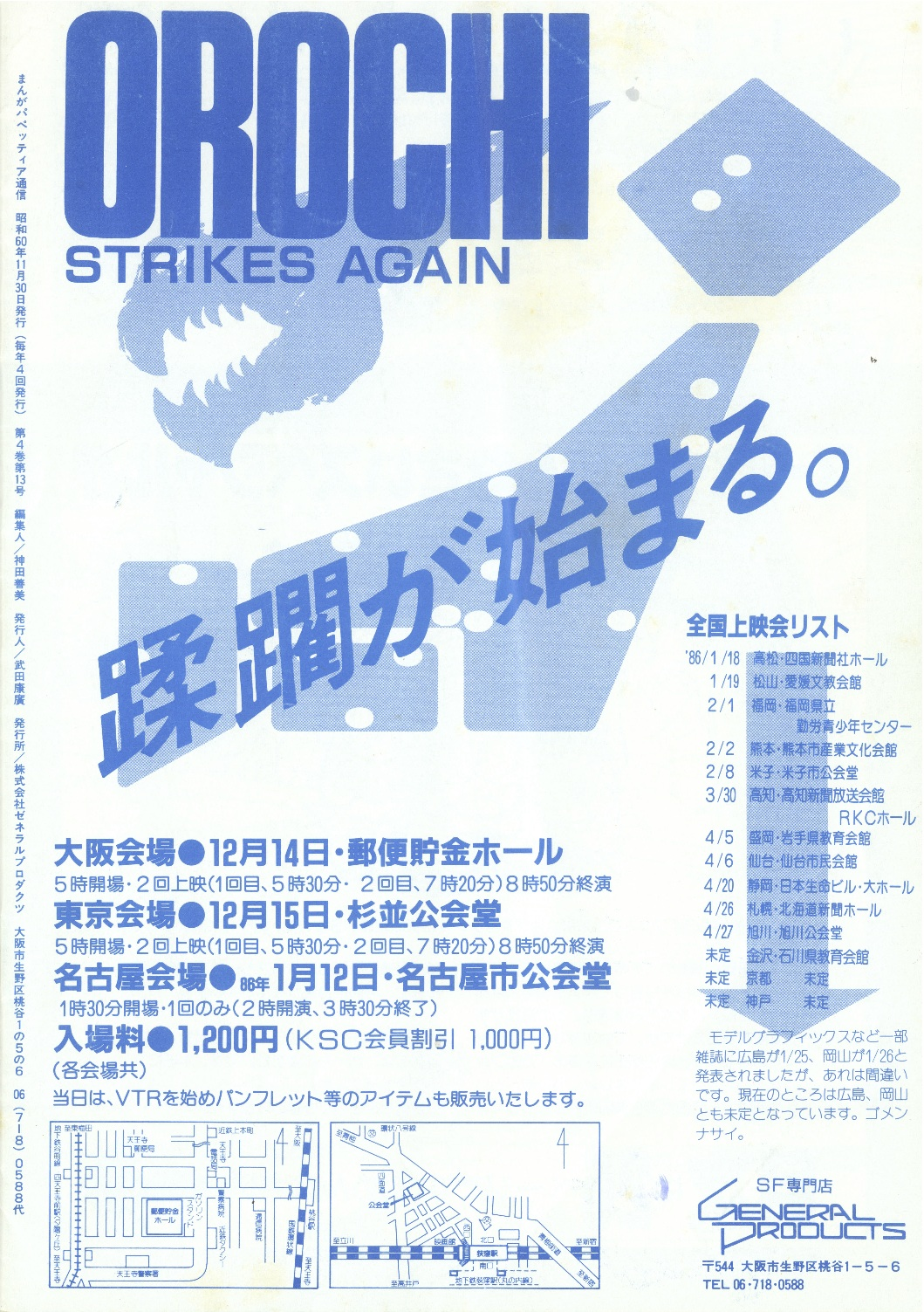 Theatrical Tour poster for Orochi no Yamata