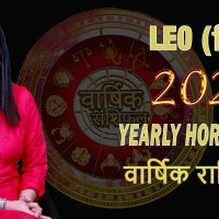 LEO 2020 horoscope सिंह राशि 2020 राशिफल Singh Rashifal 2020 in Hindi Leo Love horoscope Today