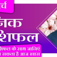 03 MARCH | DAINIK /Aaj ka RASHIFAL | Daily /Today Horoscope | Bhavishyafal in Hindi Vaibhav Vyas