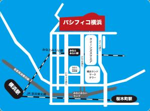 パシフィコ横浜