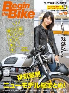 バイク総合情報誌『Begin the Bike』vol.15