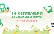 """""""Да изчистим България заедно"""" с дигитална образователна инициатива във Viber,  насочена към младите"""