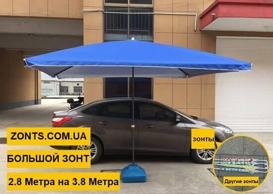 большой торговый зонт 2,8 на 3,8 метра
