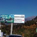 Wolong Besucherzentrum