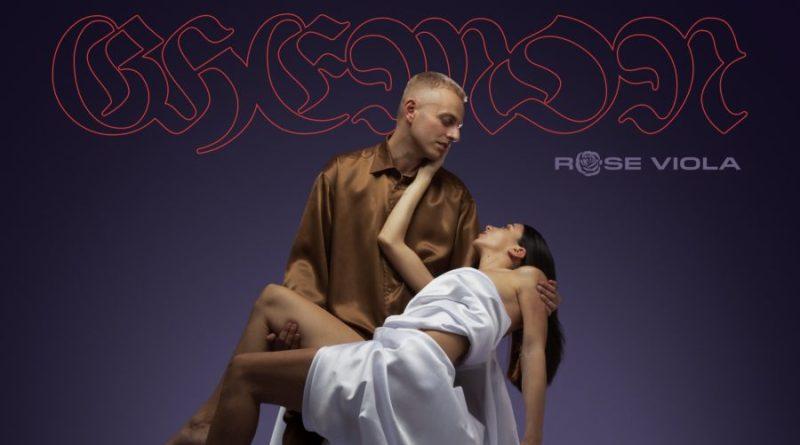 """Ghemon: esce oggi """"Rose viola"""", il brano in gara a Sanremo 2019 (VIDEO)"""