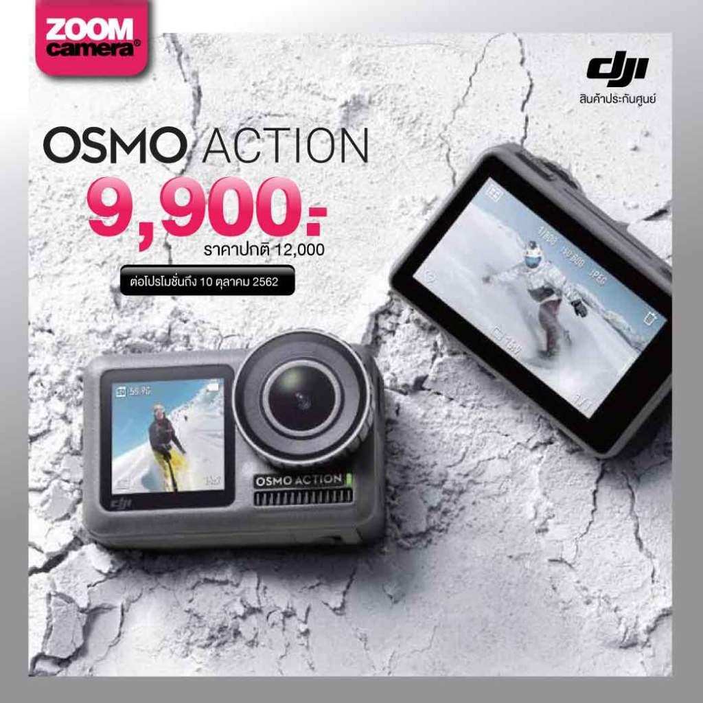 DJI Osmo Action ราคาพิเศษ