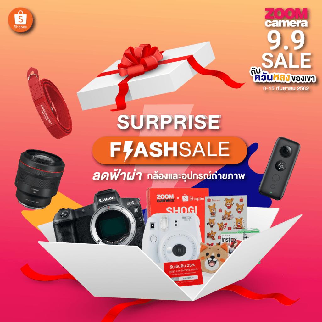 ZoomCamera 9.9 Sale กับควันหลงของเขา :  Surprise Flash Sale ลดฟ้าผ่า กล้องและอุปกรณ์ถ่ายภาพ