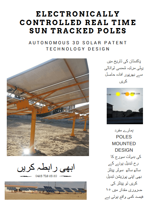 Zorays Solar Trackable Poles