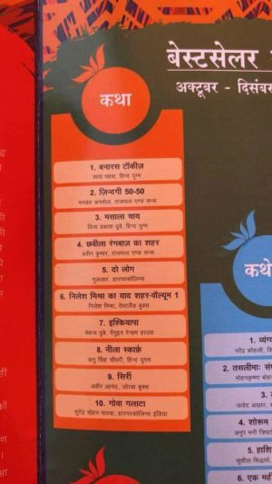 Sirri hits the Jagran Nielsen best seller list at JLF 2018