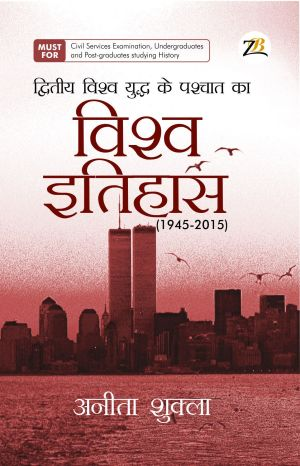 Itihas book in Hindi