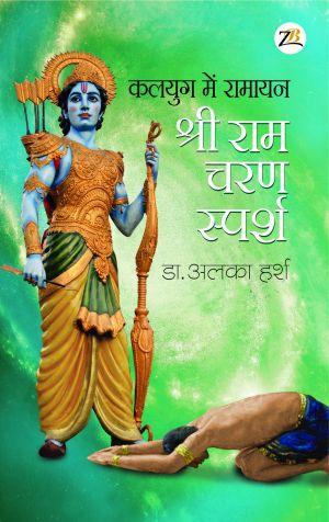 Ram Charan Sparsh