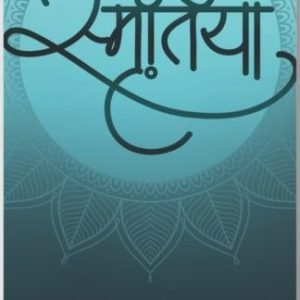 A poetry book in Hindi