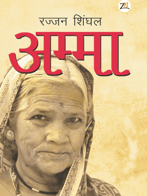 A book in Hindi