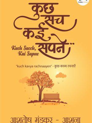 Ashutosh Mundkar,