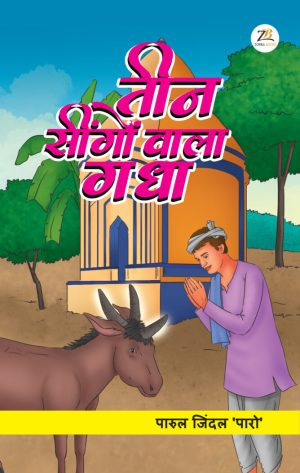 Story book for children in Hindi
