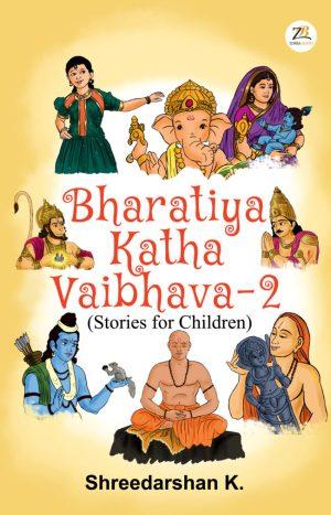 Bharatiya Katha Vaibhav