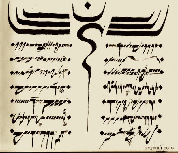 wings of eylsium