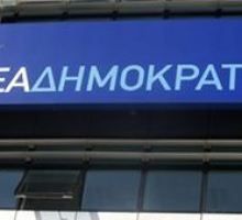 ΝΔ: «Η Κυβέρνηση ΣΥΡΙΖΑ – ΑΝΕΛ οδηγεί τη χώρα και τους πολίτες στο απόλυτο αδιέξοδο»