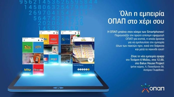 H OΠΑΠ Α.Ε. παρουσιάζει την πρώτη επίσημη εφαρμογή για κινητά