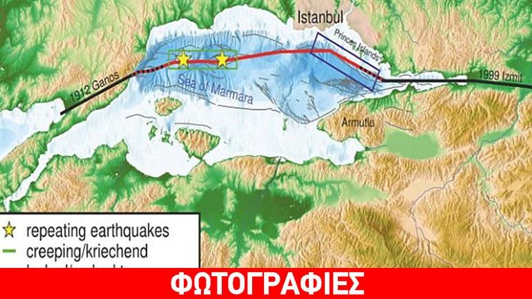 Γερμανοί επιστήμονες: Θέμα χρόνου μεγάλος σεισμός στην Κωνσταντινούπολη