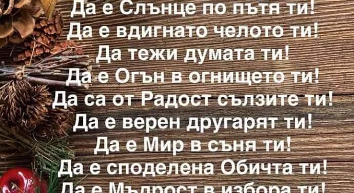 Стара българска благословия
