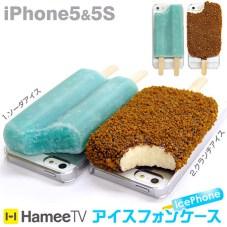 icecreamiphone04