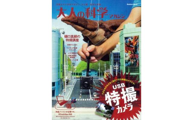 Gakken_Otona_Book_