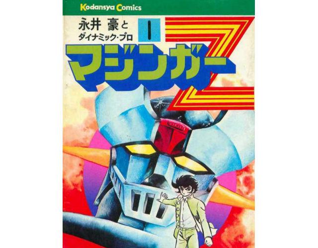 mazinger-z-manga