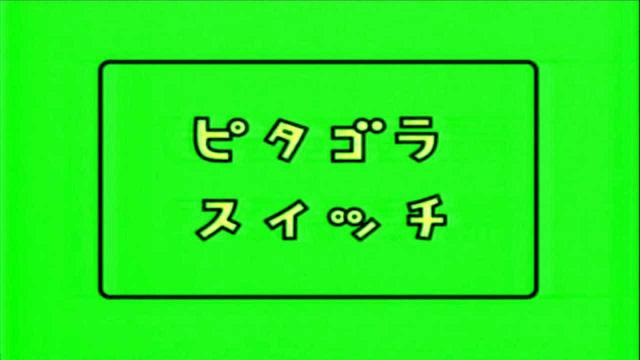 Viva_Pitagoras_logo_jap