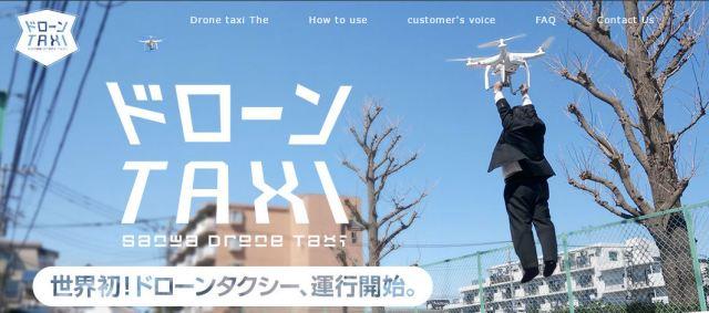 Sanwa_drone_taxi
