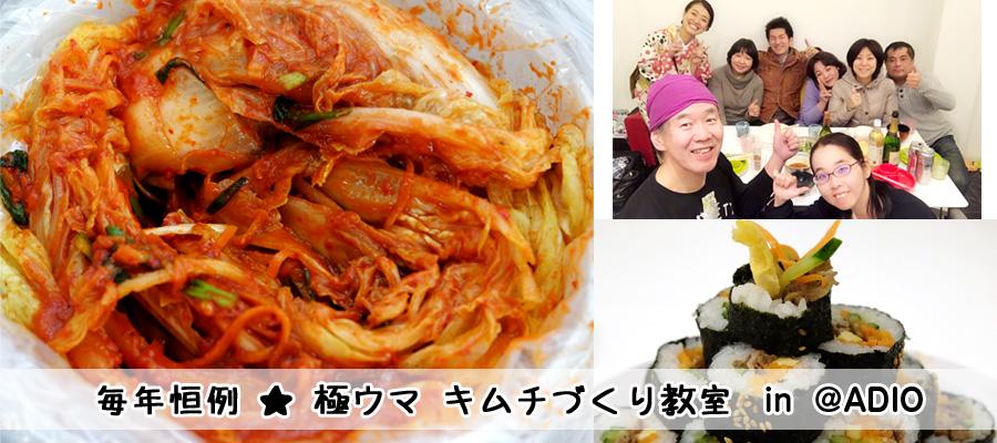 キムチ作りと韓国家庭料理の夕べ