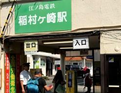 第2回、稲村ガ崎サテライトオフィス施術
