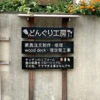 第3回、稲村ガ崎サテライトオフィス施術