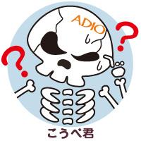 ADIO☆こうべ君