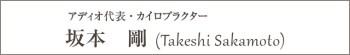 施術者紹介<アディオ代表・カイロプラクター 坂本 剛 (Takeshi Sakamoto)>