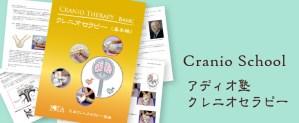 Cranio School/クレニオセラピー アディオ塾