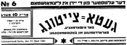 Ghetto-Zeitung in jiddischer Sprache