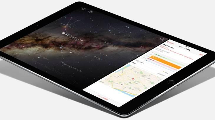 iPadProイメージ