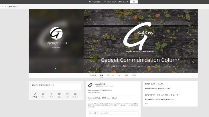 Gagem-Google+ページ