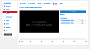 YouTube動画に外部リンクを設定する方法