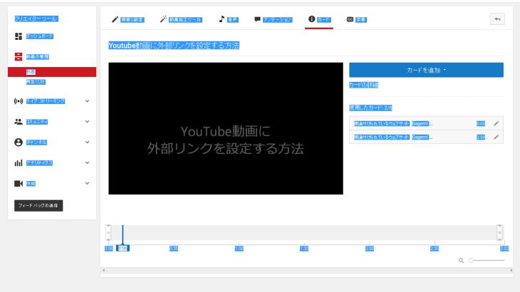 YouTube動画に外部テキストリンクを埋め込む方法