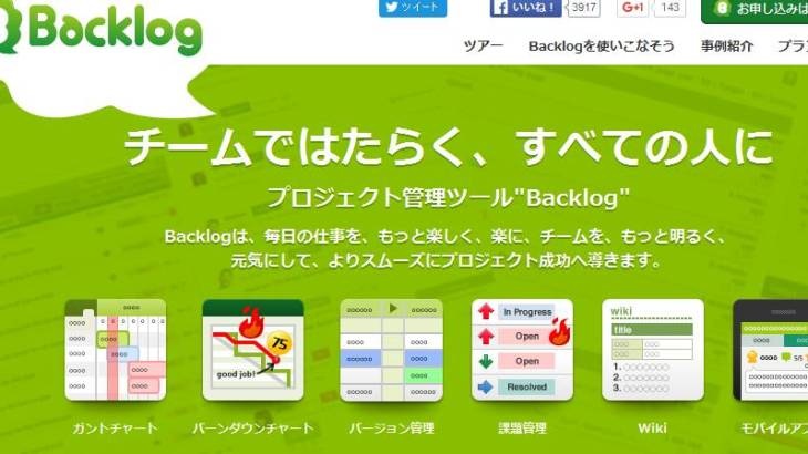 Backlogとchatworkの比較