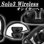 beats-solo3-wirelessオンイヤーヘッドフォン