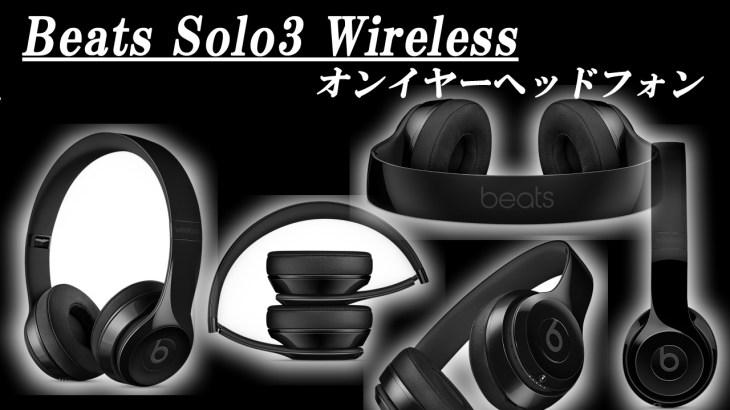 【まとめ】Beats Solo3 Wirelessオンイヤーヘッドフォン発売