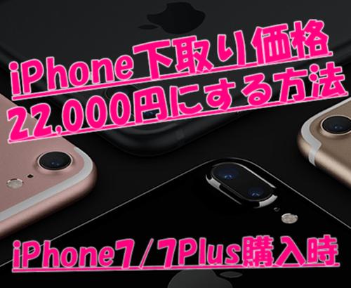 【22,000円!】iPhone7購入時のiPhone下取り価格(ドコモ編)