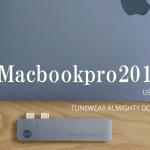 3月発売予定Macbookpro専用USB-C拡張