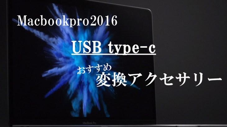 Macbookpro(late2016)おすすめUSBtype-C変換アクセサリー