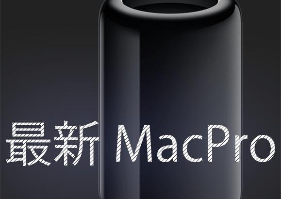 macpro2017発表