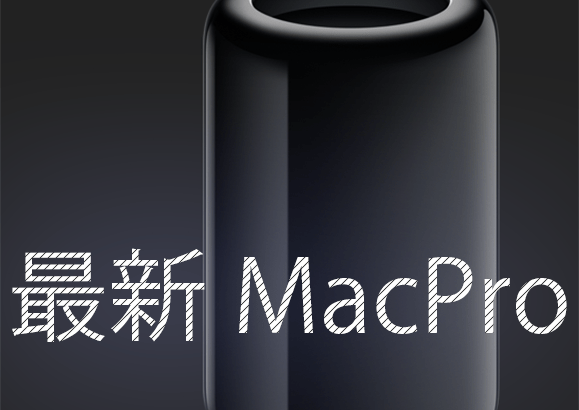 最新MacPro3年ぶりにアップデートデビュー!iMacも!