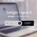 Ledger Nano S(レジャーナノ)-仮想通貨ハードウェアウォレット